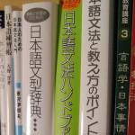 日本語講師になる勉強内容が面白い