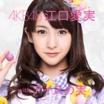 AKB48の江口愛実はCG