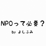 NPOの必要性が分からない