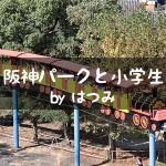 甲子園阪神パークや小学校の思い出
