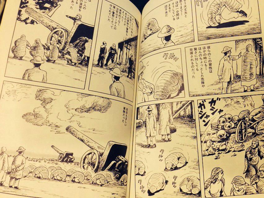 諸星大二郎の漫画「夢の木の下へ」カオカオ様