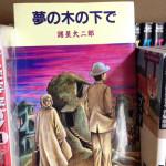 諸星大二郎の漫画「夢の木の下へ」がオススメ!