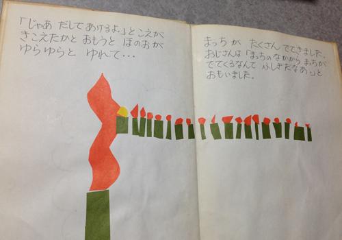 小学生の時の創作絵本「不思議なマッチ君」
