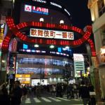 新宿歌舞伎町のキャバクラでぼったくられた話